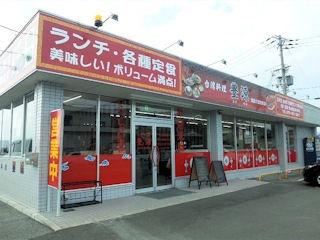 台湾料理 豊源/加古川志方町店