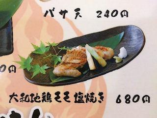 らーめん麺魂加古川本店大和地鶏モモ塩焼きメニュー