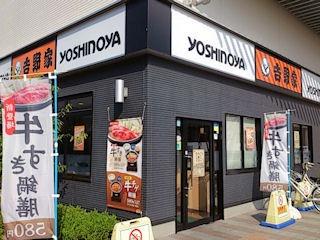 吉野家/加古川駅北口店
