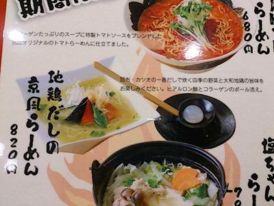 らーめん麺魂加古川本店地鶏だしの京風らーめんメニュー