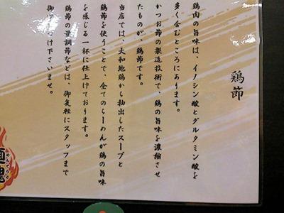 らーめん麺魂加古川本店鶏節の説明