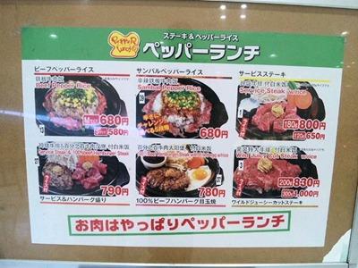 ペッパーランチ/イトーヨーカドー明石店メニュー