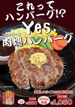ペッパーランチ肉塊ハンバーグメニュー