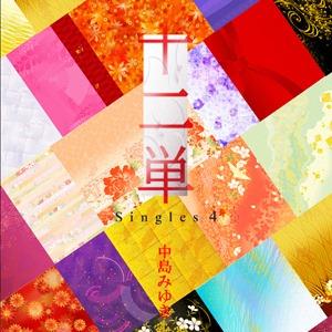 中島みゆき 十二単(じゅうにひとえ)~Singles4~