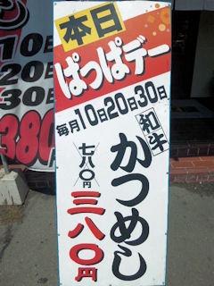 めし炊き名人ぱっぱ屋和牛かつめし