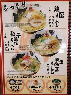 らーめん麺魂加古川本店あっさりらーめんメニュー
