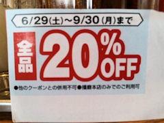 らーめん八角/播磨本店全品20%OFF券