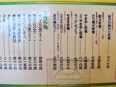京風ラーメンめんくい亭の定食メニュー