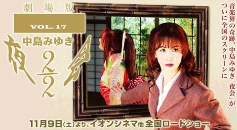 中島みゆき夜会2/2劇場版