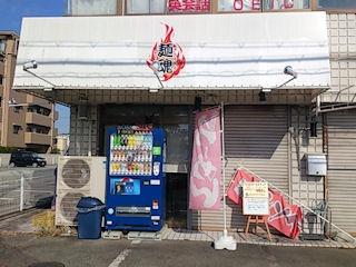 らーめん麺魂加古川本店旧店舗