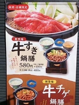 吉野家牛すき鍋膳メニュー