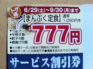 らーめん八角/播磨本店まんぷく定食サービス割引券