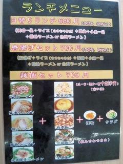 台湾料理豊源/加古川志方町店ランチメニュー