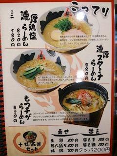 らーめん麺魂加古川本店こってりらーめんメニュー