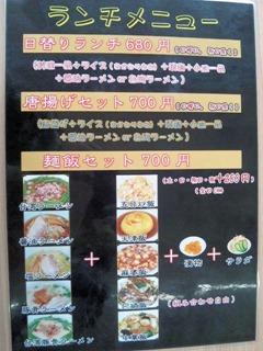 台湾料理 豊源/加古川志方町店ランチメニュー