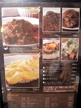 いずみカリー/ミント神戸店メニュー