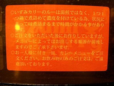 いずみカリー/ミント神戸店こだわり