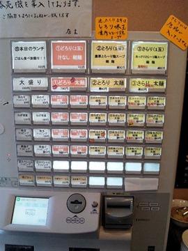 鶏麺ぺこり食券販売機