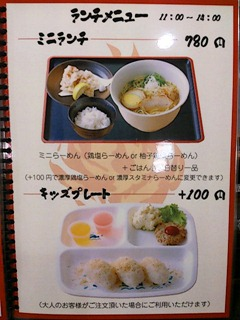 らーめん麺魂加古川本店ランチメニュー