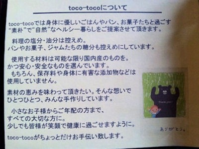 toco-tocoについて