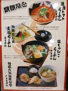 らーめん麺魂加古川本店期間限定メニュー