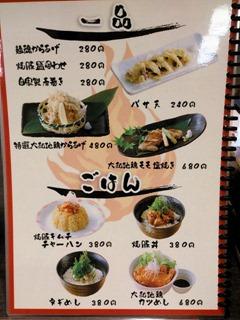 らーめん麺魂加古川本店一品メニュー