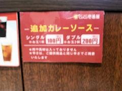 CoCo壱番屋追加カレーソース値段表
