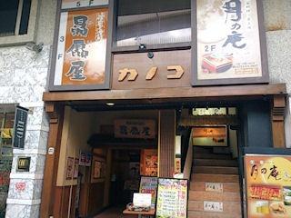 月の庵/加古川駅前店