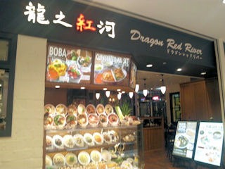DRAGON RED RIVER(ドラゴン レッド リバー)/ピオレ姫路店
