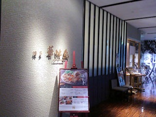 博多華味鳥/梅田西館