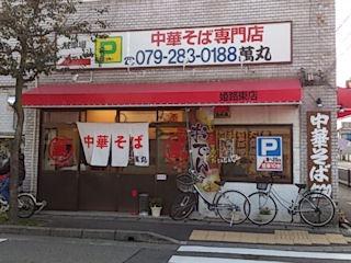 中華そば専門店萬丸東店
