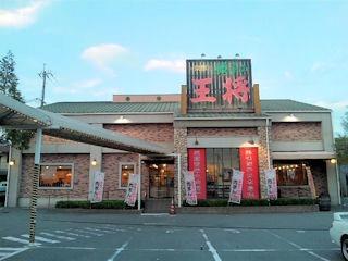 餃子の王将/東加古川店