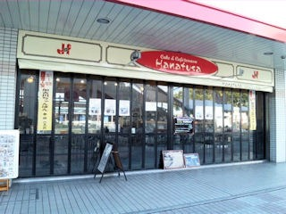 ハナフサ本店