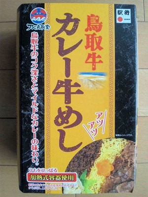 鳥取牛カレー牛めし