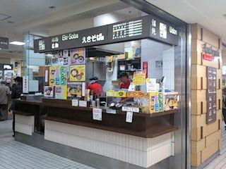 まねきのえきそば梅田店