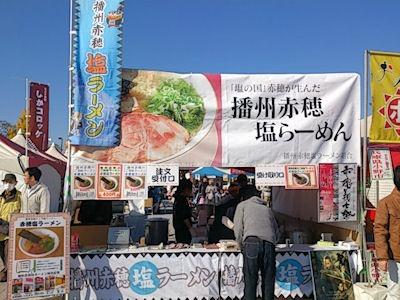 姫路食博2013播州赤穂塩らーめん