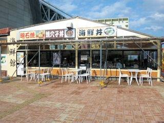 道の駅あわじ屋外施設海鮮館