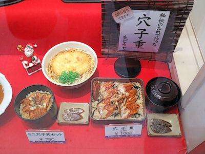 まねきダイニングミニ穴子丼セットと穴子重の見本陳列