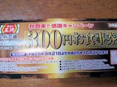 餃子の王将感謝キャンペーン300円お食事券