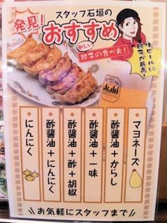 餃子の王将餃子のおすすめの食べ方