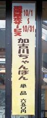ハナフサ本店加古川ちゃんぽんメニュー