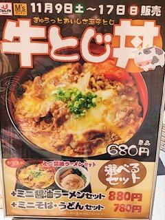 ごはんどき・エムズ キッチン牛とじ丼のメニュー