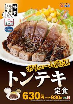 松屋/加古川平岡町店トンテキ定食メニュー