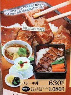 餃子の王将ステーキ丼メニュー