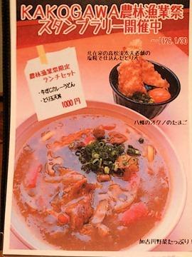 麺茶屋玉家農林漁業祭ランチセットメニュー