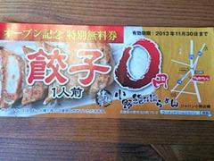 絆麺屋小野絶好調らーめんオープン記念餃子無料券