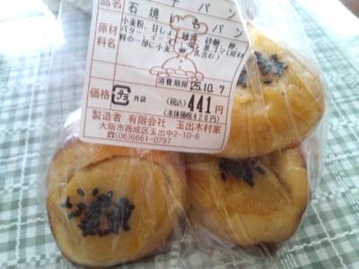 山陽百貨玉出木村家石焼いもパン