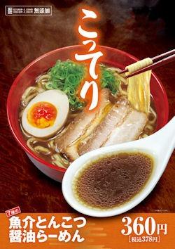 くら寿司7種の魚介とんこつ醤油らーめんメニュー