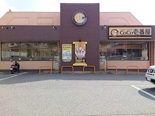 カレーハウスCoCo壱番屋/加古川平岡店