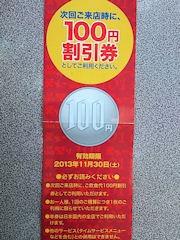 中華そば専門店天下一品100円割引券